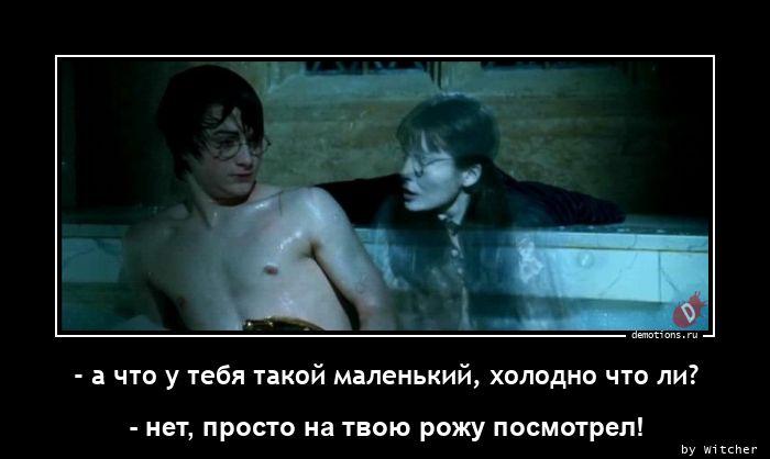 - а что у тебя такой маленький, холодно что ли?