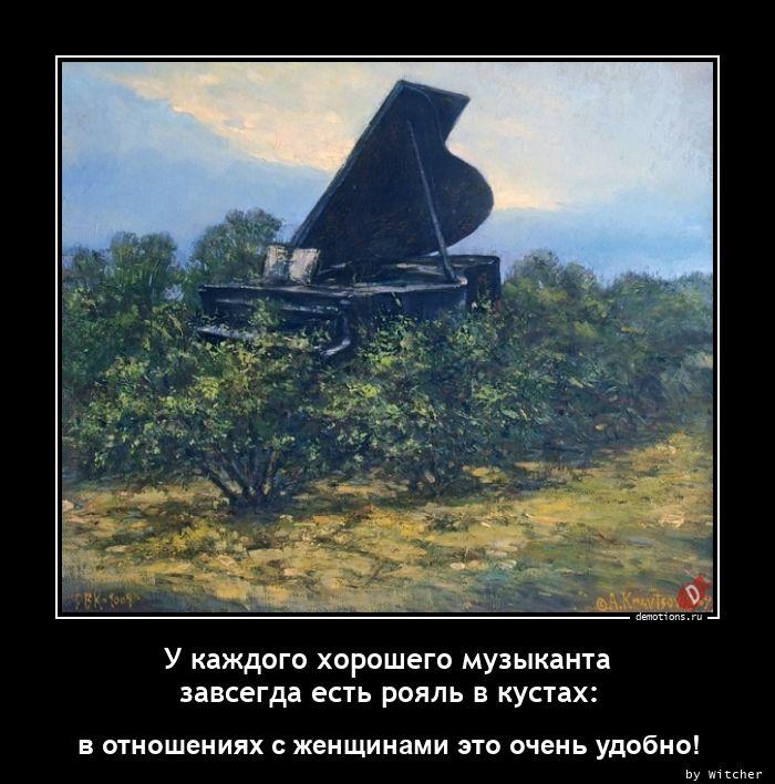 У каждого хорошего музыканта  завсегда есть рояль в кустах: