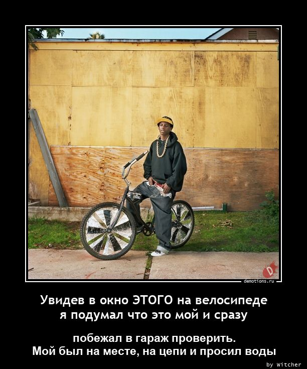 Увидев в окно ЭТОГО на велосипеде  я подумал что это мой и сразу