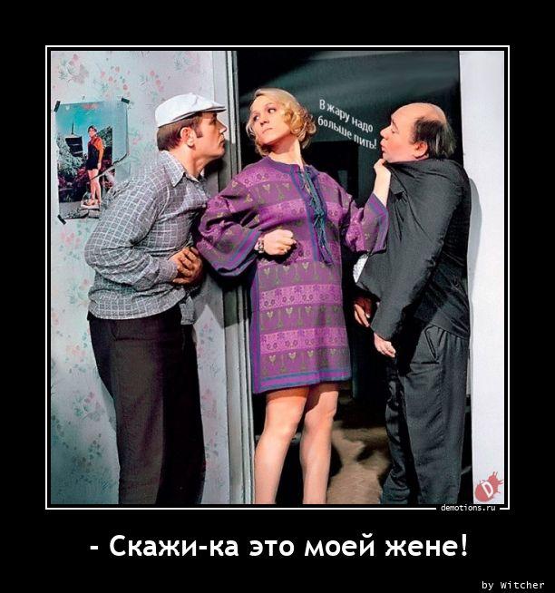 - Скажи-ка это моей жене!