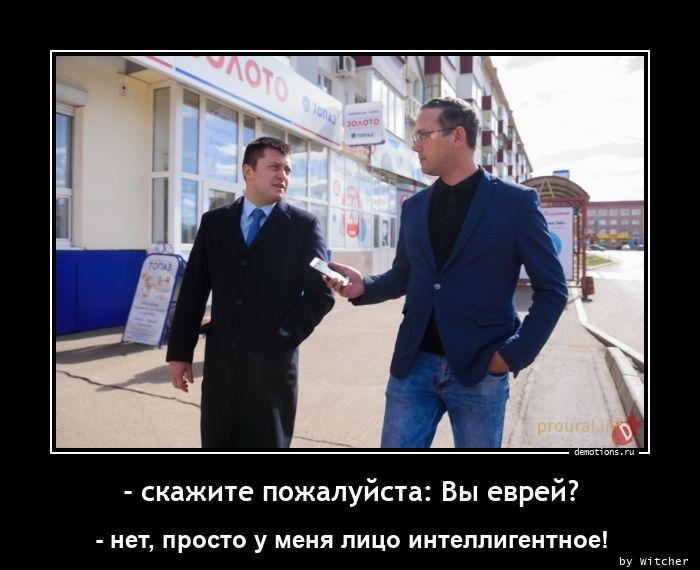 - скажите пожалуйста: Вы еврей?