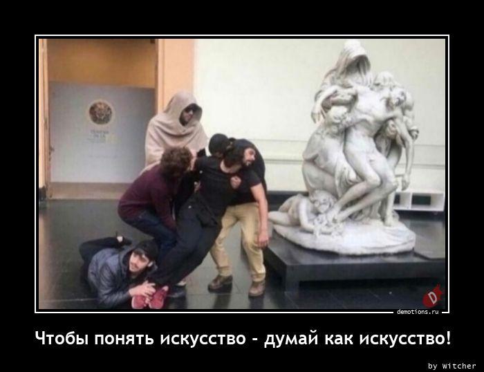Чтобы понять искусство - думай как искусство!