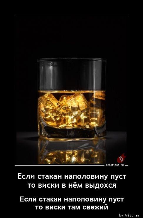 Если стакан наполовину пуст то виски в нём выдохся