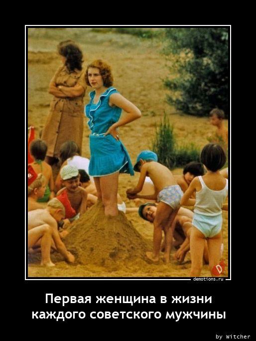 Первая женщина в жизни  каждого советского мужчины