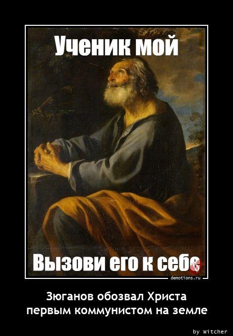 Зюганов обозвал Христа первым коммунистом на земле