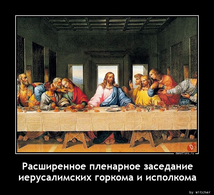 Расширенное пленарное заседание  иерусалимских горкома и исполкома