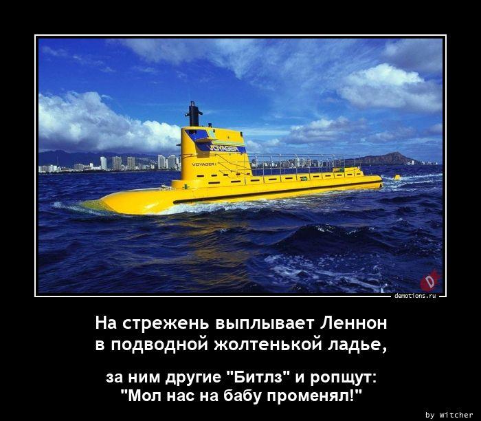 На стрежень выплывает Леннон в подводной жолтенькой ладье,