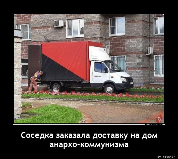 Соседка заказала доставку на дом анархо-коммунизма