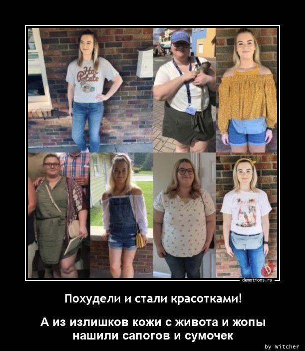 Похудели и стали красотками!