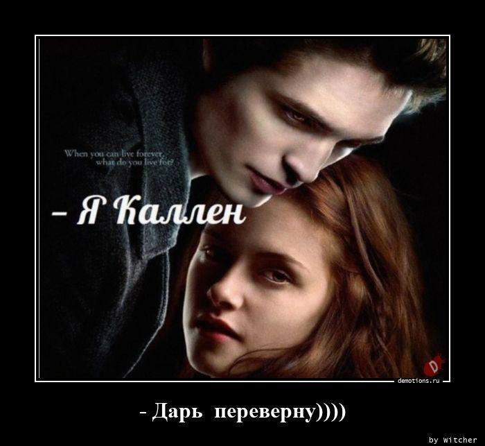 - Дарь  переверну))))