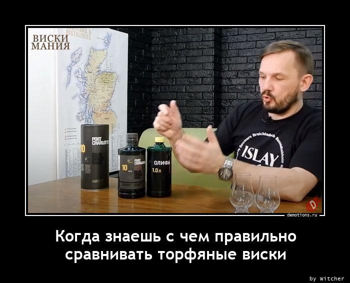 Когда знаешь с чем правильно   сравнивать торфяные виски