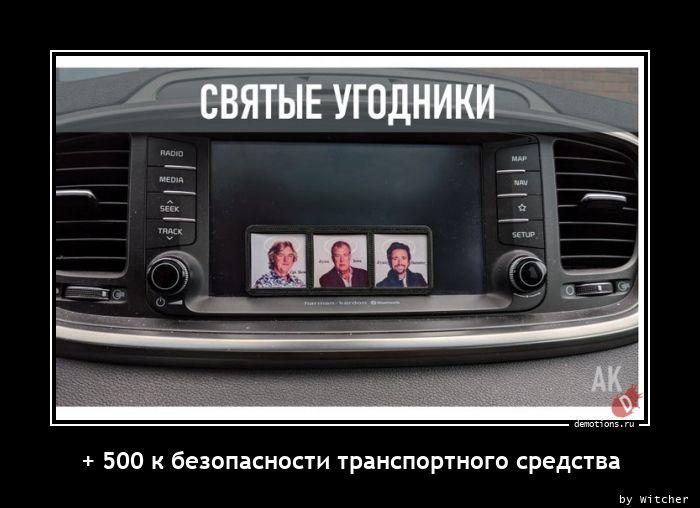 + 500 к безопасности транспортного средства