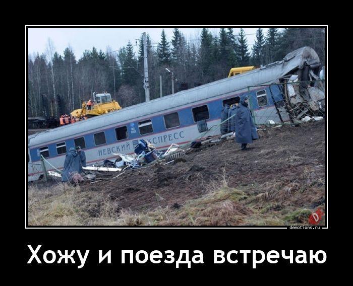 Хожу и поезда встречаю