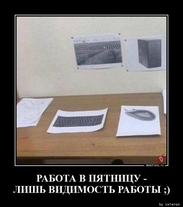 РАБОТА В ПЯТНИЦУ -  ЛИШЬ ВИДИМОСТЬ РАБОТЫ ;)