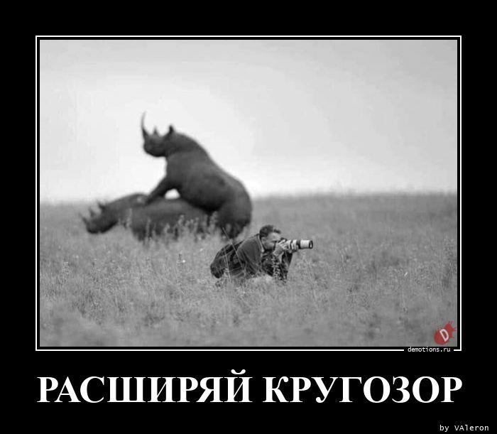 РАСШИРЯЙ КРУГОЗОР