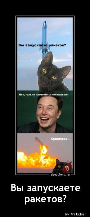 Вы запускаете  ракетов?