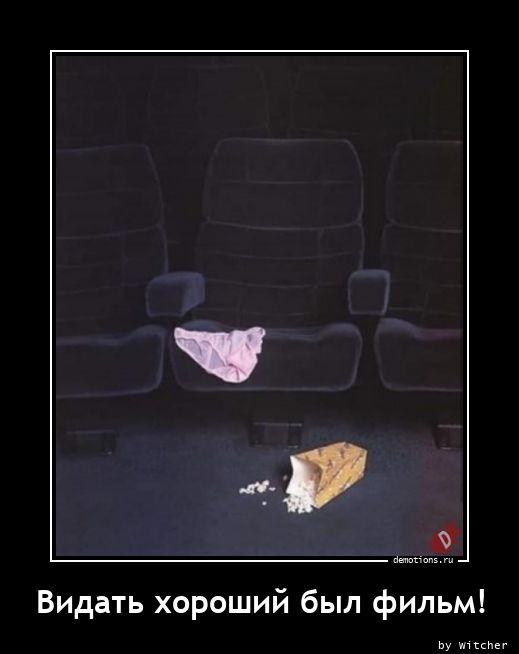 Видать хороший был фильм!