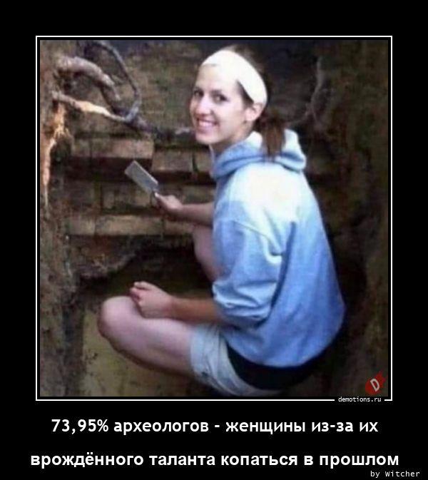 73,95% археологов - женщины из-за их