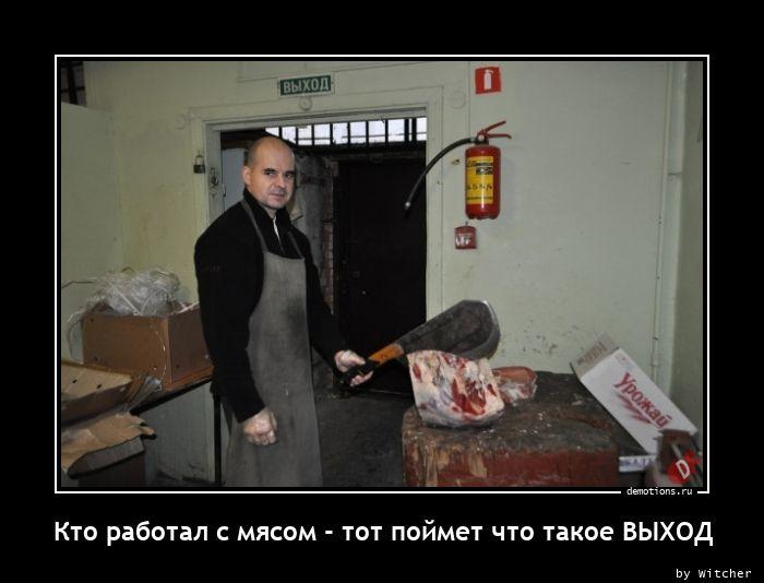 Кто работал с мясом - тот поймет что такое ВЫХОД