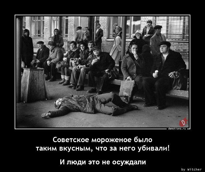 Советское мороженое было таким вкусным, что за него убивали!
