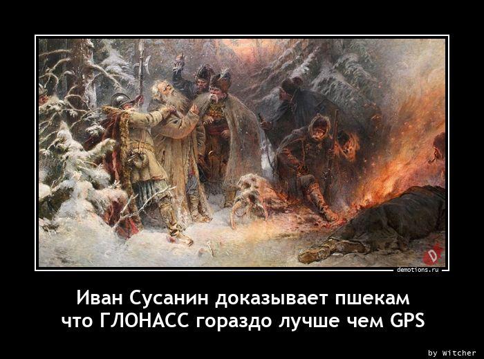 Иван Сусанин доказывает пшекам  что ГЛОНАСС гораздо лучше чем GPS