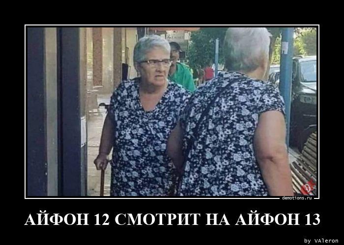 АЙФОН 12 СМОТРИТ НА АЙФОН 13