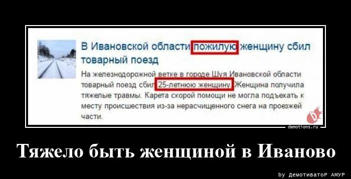 Тяжело быть женщиной в Иваново