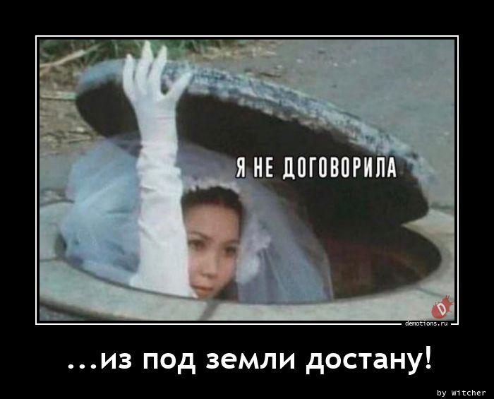 ...из под земли достану!