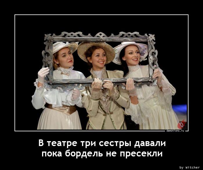 В театре три сестры давали пока бордель не пресекли