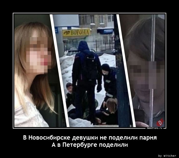 В Новосибирске девушки не поделили парня А в Петербурге поделили