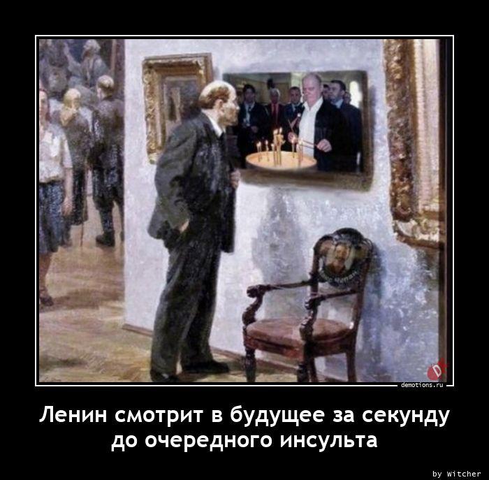 Ленин смотрит в будущее за секунду до очередного инсульта