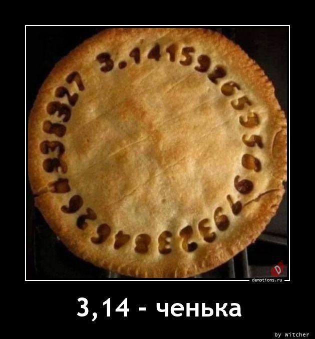 3,14 - ченька