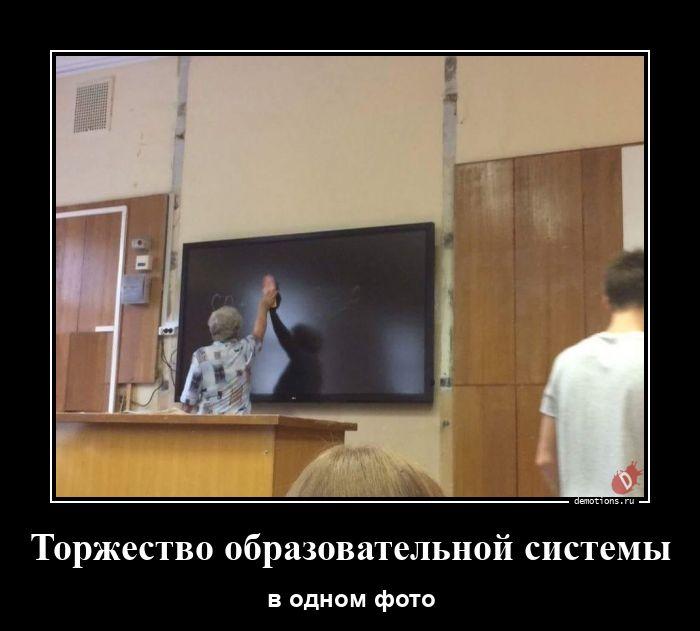 Торжество образовательной системы