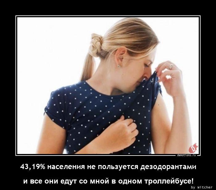 43,19% населения не пользуется дезодорантами
