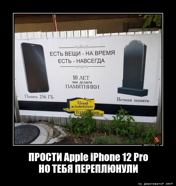 ПРОСТИ Apple iPhone 12 ProНО ТЕБЯ ПЕРЕПЛЮНУЛИ