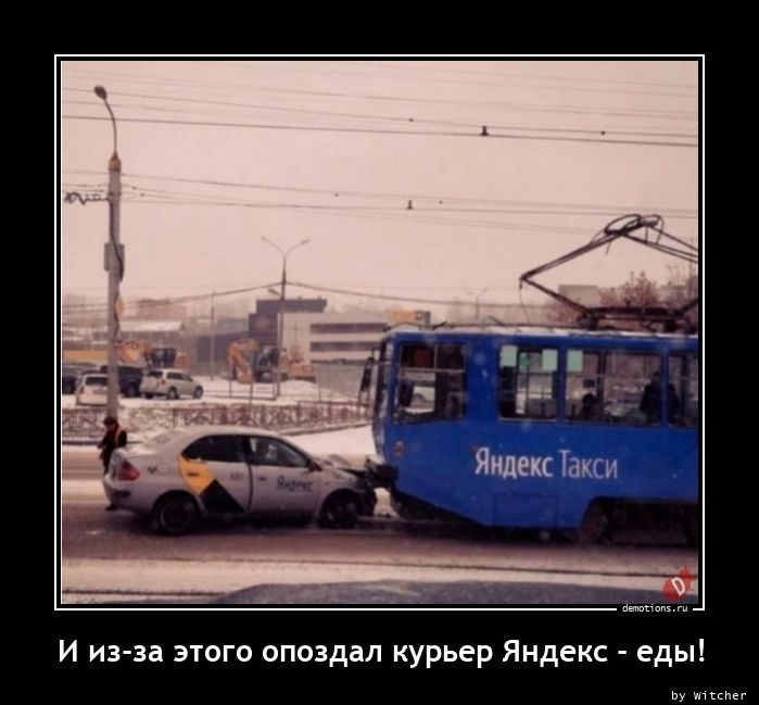 И из-за этого опоздал курьер Яндекс - еды!