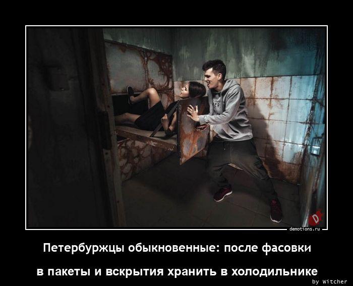 Петербуржцы обыкновенные: после фасовки