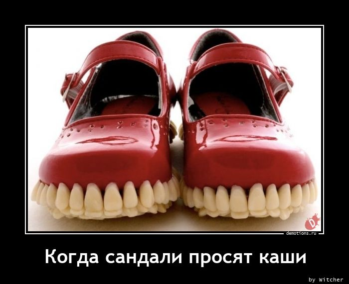 Когда сандали просят каши