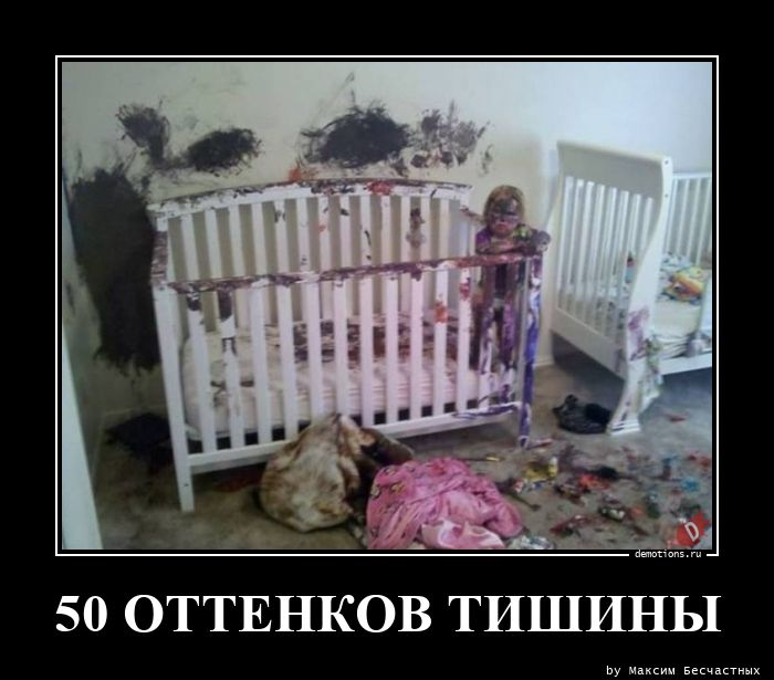 50 ОТТЕНКОВ ТИШИНЫ