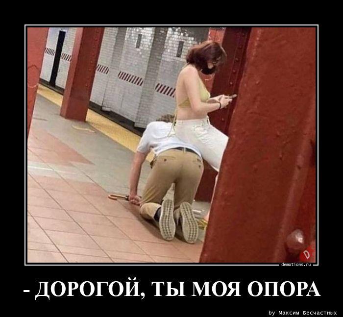 - ДОРОГОЙ, ТЫ МОЯ ОПОРА