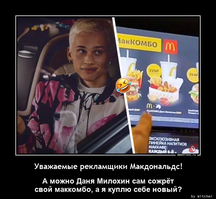 Уважаемые рекламщики Макдональдс!