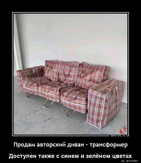 Продам авторский диван - трансформер