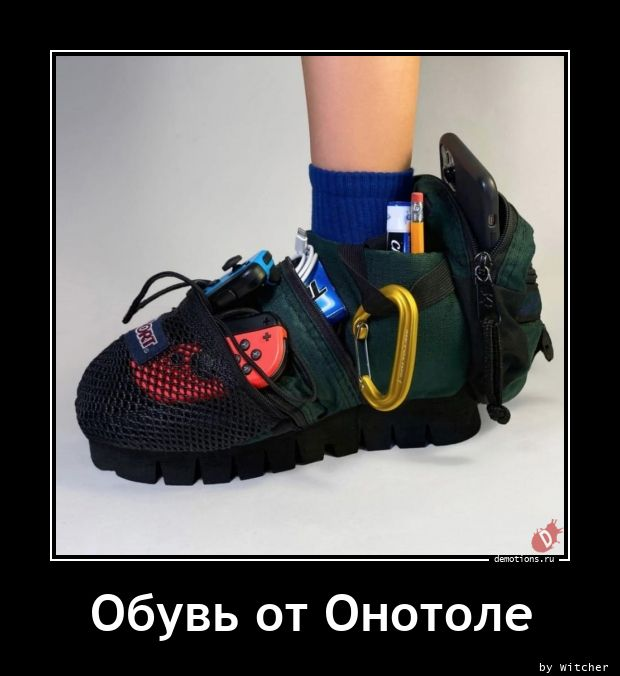 Обувь от Онотоле