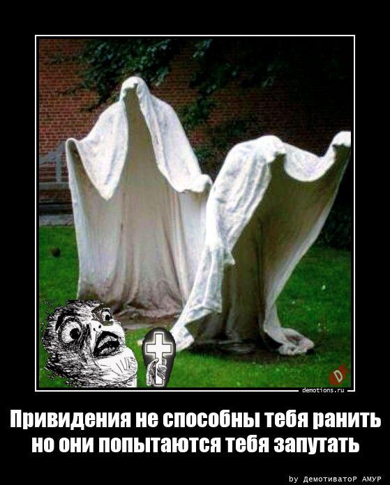 Привидения не способны тебя ранить но они попытаются тебя запутать