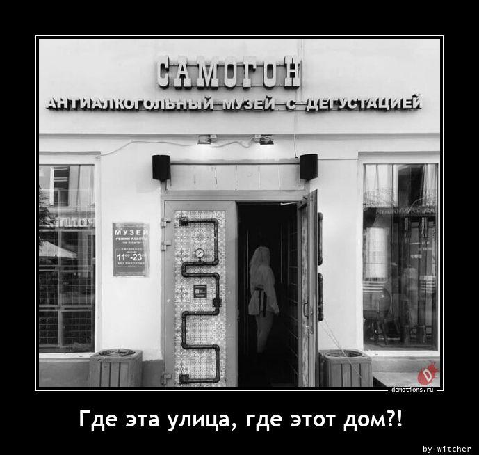 Где эта улица, где этот дом?!