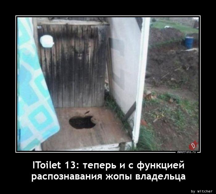 IToilet 13: теперь и с функцией распознавания жопы владельца