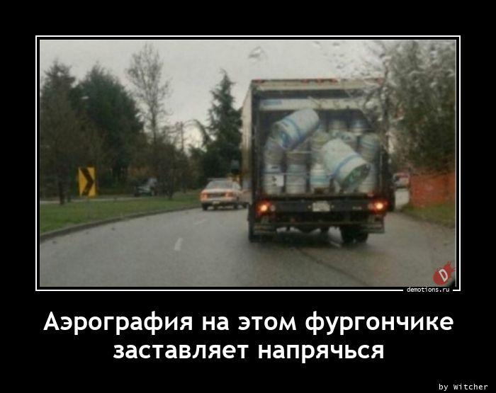 Аэрография на этом фургончике заставляет напрячься