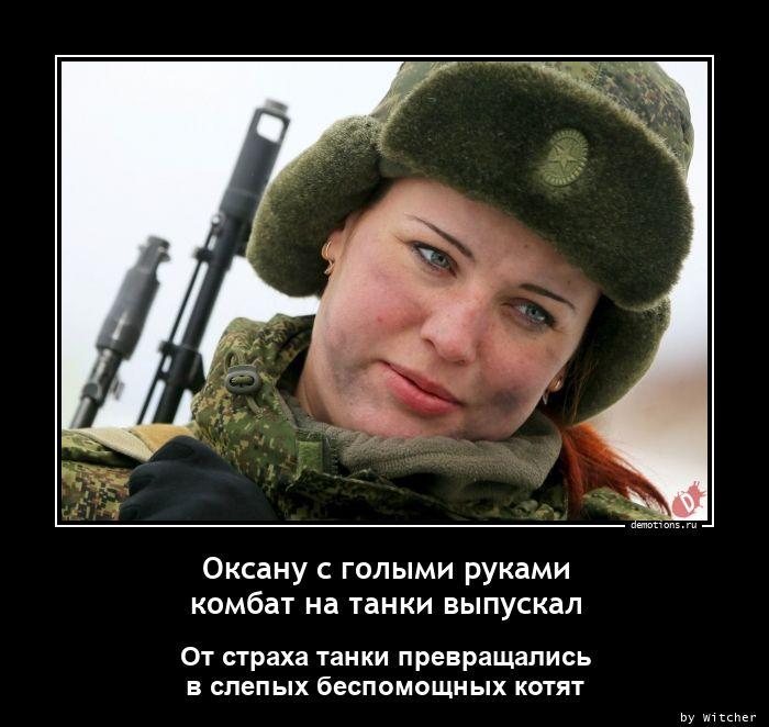 Оксану с голыми руками  комбат на танки выпускал