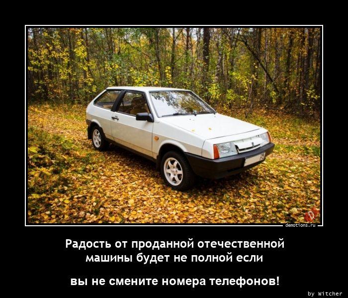 Радость от проданной отечественной  машины будет не полной если