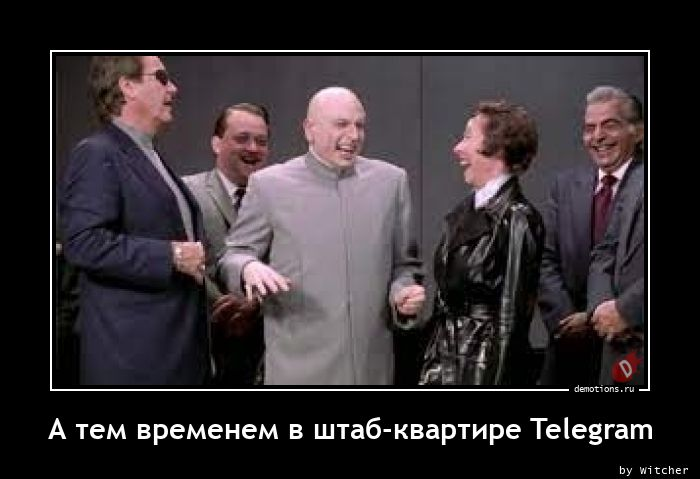 А тем временем в штаб-квартире Telegram
